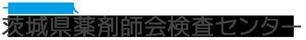 一般財団法人 茨城県薬剤師会検査センター