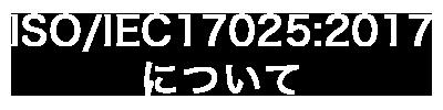 ISO/IEC17025:2005について