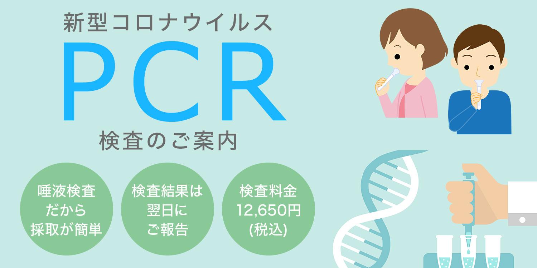 新型コロナウイルスのPCR検査のご案内